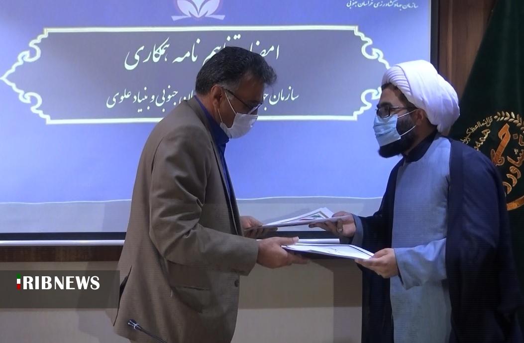 امضای تفاهم نامه همکاری بین جهاد کشاورزی و بنیاد علوی